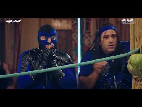 """بيومي فؤاد يورط أحمد فهمي في مباراة مصارعة حرة في """"رجالة البيت"""""""