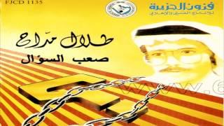 اغاني حصرية طلال مداح / فات الأوان / ألبوم صعب السؤال رقم 24 تحميل MP3