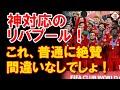 """旭日旗「神業クレーム対応」をしたリバプールが、""""日本人""""と名乗る方からも批判されてた??"""