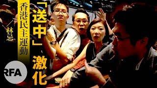 【林忌評論】「送中」激化香港民主運動