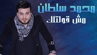 اغاني حصرية محمد سلطان مش قولتلك تحميل MP3