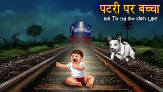 पटरी पर बच्चा | Will The Dog Save Child's Life? | Stories in Hindi | Moral Stories | Chudail Stories