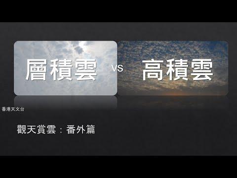 Cloud Appreciation : Stratocumulus vs Altocumulus (10 June 2020)