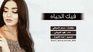 فيك الحياه | كلمات مسلم النصافي اداء فهد العيباني تحميل MP3