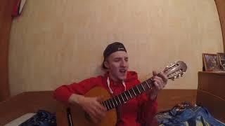 Макс Корж - Вспоминай меня (cover by Andrey SRJ)