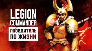 Legion Commander - Победитель по жизни