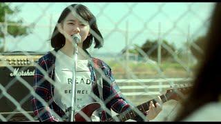小さな恋のうたバンド 「SAYONARA DOLL」