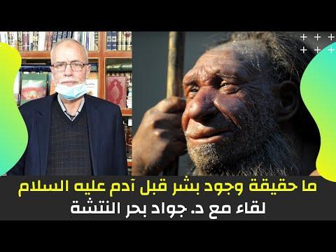 ما حقيقة وجود بشر قبل آدم عليه السلام - لقاء مع د. جواد بحر النتشة