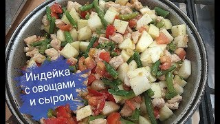 Индейка с овощами и сыром/ Индейка приготовление