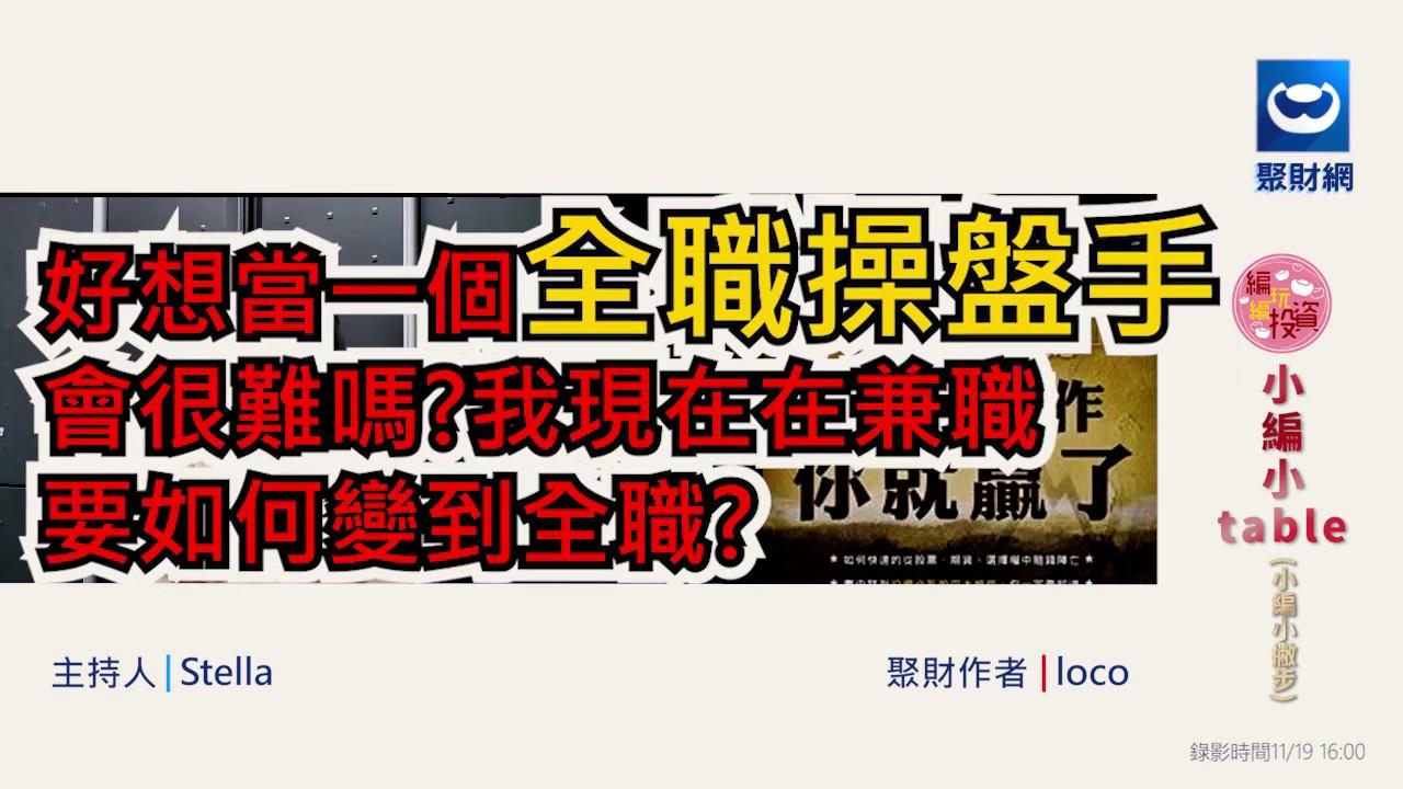 【小編小table】loco劉醇隆:你懂在市場存活要懂的高勝率關鍵獲利套路嗎?