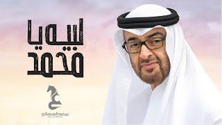 تحميل اغاني عيضه المنهالي - لبيه يا محمد...... (حصرياً) | 2020 MP3