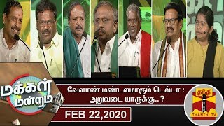 (22/02/2020)MAKKAL MANDRAM  : Who will Benifit from Detla Special Agriculture Zone