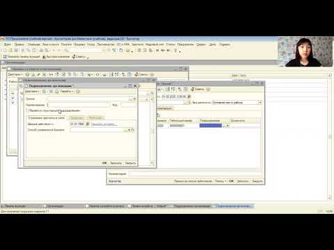 Автоматизация бухгалтерского учета по программе 1СБухгалтерия