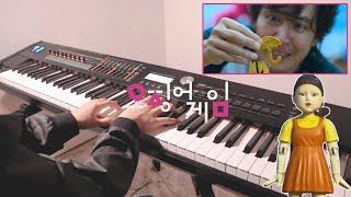 오징어 게임 OST (브금) 피아노 커버