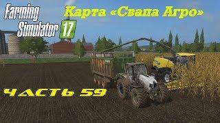 Farming Simulator 2017. Свапа Агро. Часть 59. Заканчиваем уборку урожая.