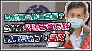 台鐵放行李義祥違法兼任工地主任 台鐵說明