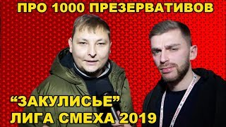 """Лига Смеха 2019 в Одессе - """"Закулисье"""" - Про 1000 презервативов"""