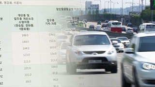 경미한 사고에 자동차 보험료 쑥 오른 이유는?