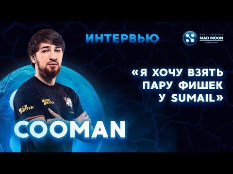 VP.Cooman: о буткемпе, В8, LAN-турнире и нехватке сна @ WePlay! Mad Moon