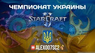 Чемпионат Украины по StarCraft II - Плей-офф и ФИНАЛ