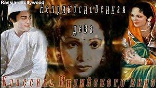 Классика Индийского кино Неприкосновенная Дева (1936)