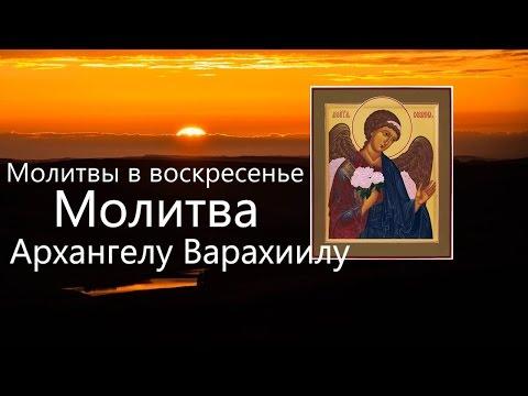 Ангел благословений Божиих    Архангелу Варахиилу Молитвы Ангелам на каждый день недели