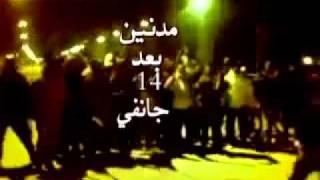 preview picture of video 'مدنين :من ذاكرة الثورة التونسية part2'