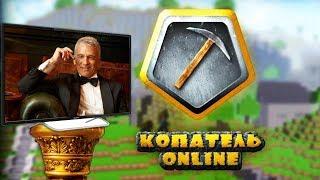 СЕРВЕР УВАЖАЕМЫХ ЛЮДЕЙ - Копатель онлайн троллинг