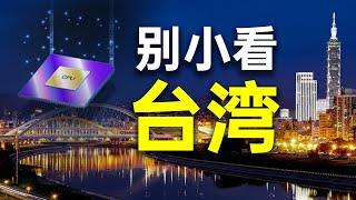 台湾除了台积电还有啥?你太小看台湾了