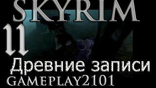 Skyrim 11  Добивание фалмера с захватом его души