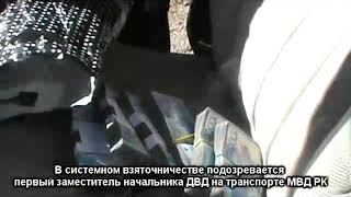 В системном взяточничестве подозревается первый заместитель начальника ДВД на транспорте МВД РК