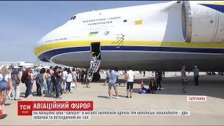 Українські літаки викликали фурор на авіашоу в Туреччині