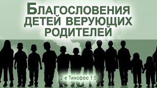 """Проповедь: """"Благословения детей верующих родителей"""" (Алексей Коломийцев)"""