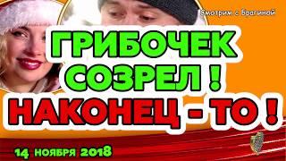 ЧЕРКАСОВ созрел ! ДОМ 2 НОВОСТИ, 14  ноября 2018