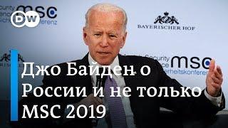 Джо Байден о российской угрозе и влиянии Москвы в США на Мюнхенской конференции по безопасности | DW