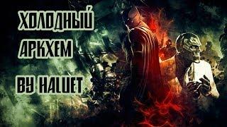 Batman Arkham Origins - Холодный Аркхем (by Haluet)