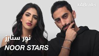 #ABtalks with Noor Stars - مع نور ستارز  | Chapter 16