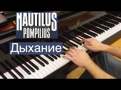 "Nautilus Pompilius - ""Дыхание"" / Евгений Алексеев, фортепиано (Evgeny Alexeev, piano)"