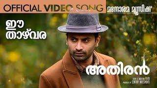 Ee Thazhvara Official Video Song | ഈ താഴ്വര | Athiran | Fahad Faasil | Sai Pallavi | Vivek