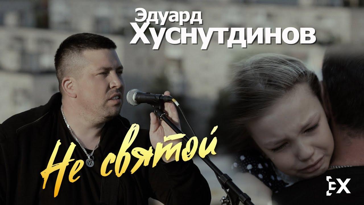 Эдуард Хуснутдинов — Не святой