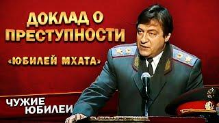 Геннадий Хазанов - Доклад о преступности (Юбилей МХАТа, 1998 г.)