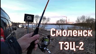 Рыбалка на тэц-2 в смоленске