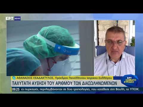 Αθ. Εξαδάκτυλος: Αυτονόητος ο εμβολιασμός για το 92% των γιατρών | 28/08/21 | ΕΡΤ