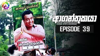 Aaganthukaya Episode 39 || ආගන්තුකයා  | සතියේ දිනවල රාත්රී  8.30 ට . . .