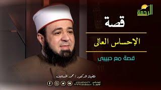 قصة الإحساس العالى برنامج قصة مع حبيبى مع الدكتور محمد الحسانين