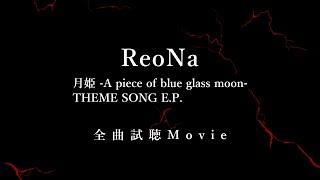 ReoNa『月姫 -A piece of blue glass moon- THEME SONG E.P.』 -全曲試聴Movie-