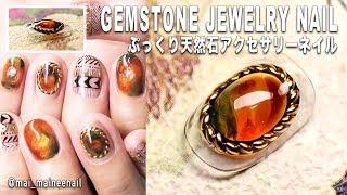 【Gemstone Jewelry Nail】ぷっくり天然石ネイル、ブローチ・アクセサリーネイルの作り方