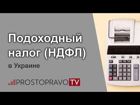Подоходный налог (НДФЛ) в Украине в 2021 году
