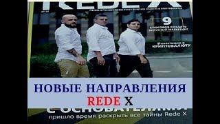 Новости компании RedeX от одного из основателей компании Александра Ковальчука