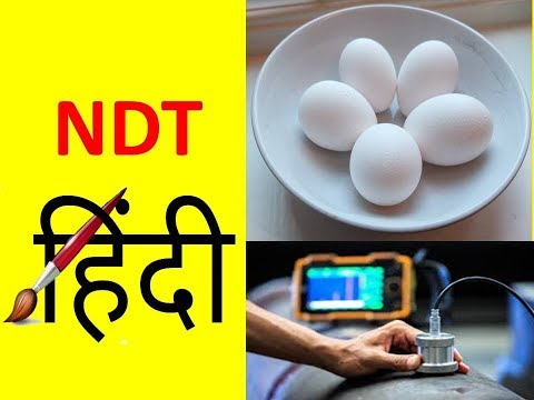 What is NDT best explained in Hindi ||Ndt course training || video lecture 1(Hindi)